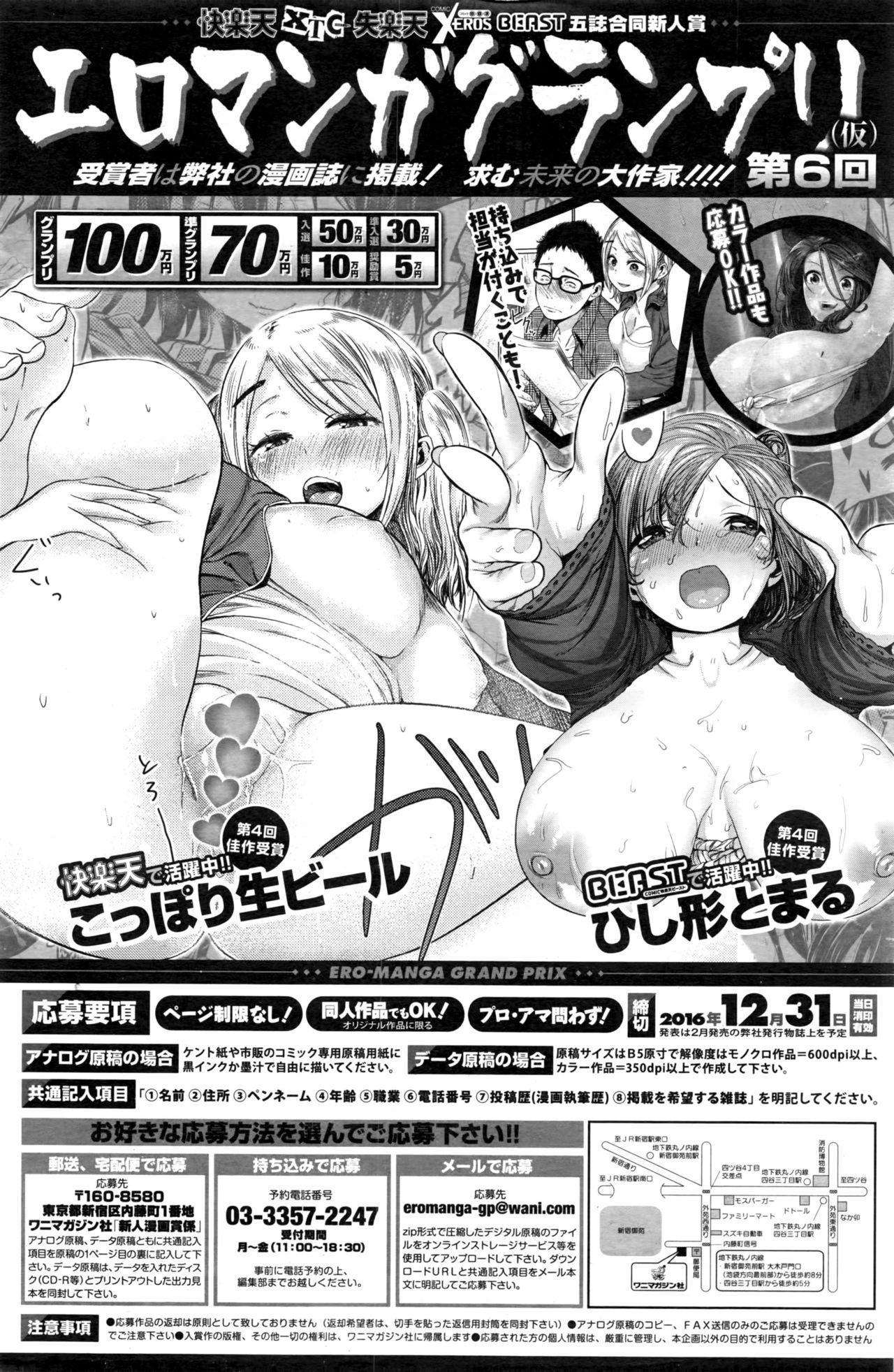 COMIC Kairakuten BEAST 2016-12 166