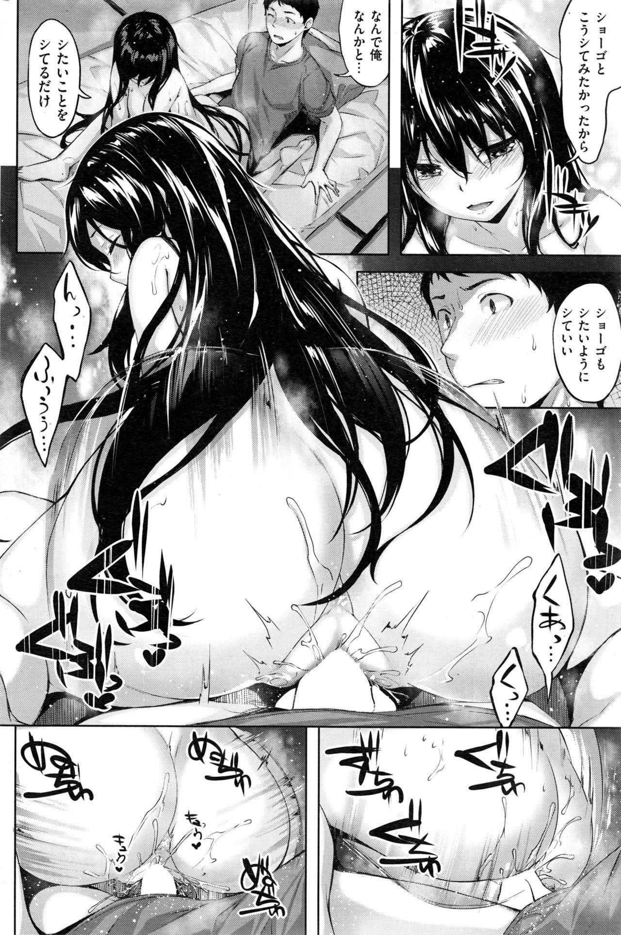 COMIC Kairakuten BEAST 2016-12 198