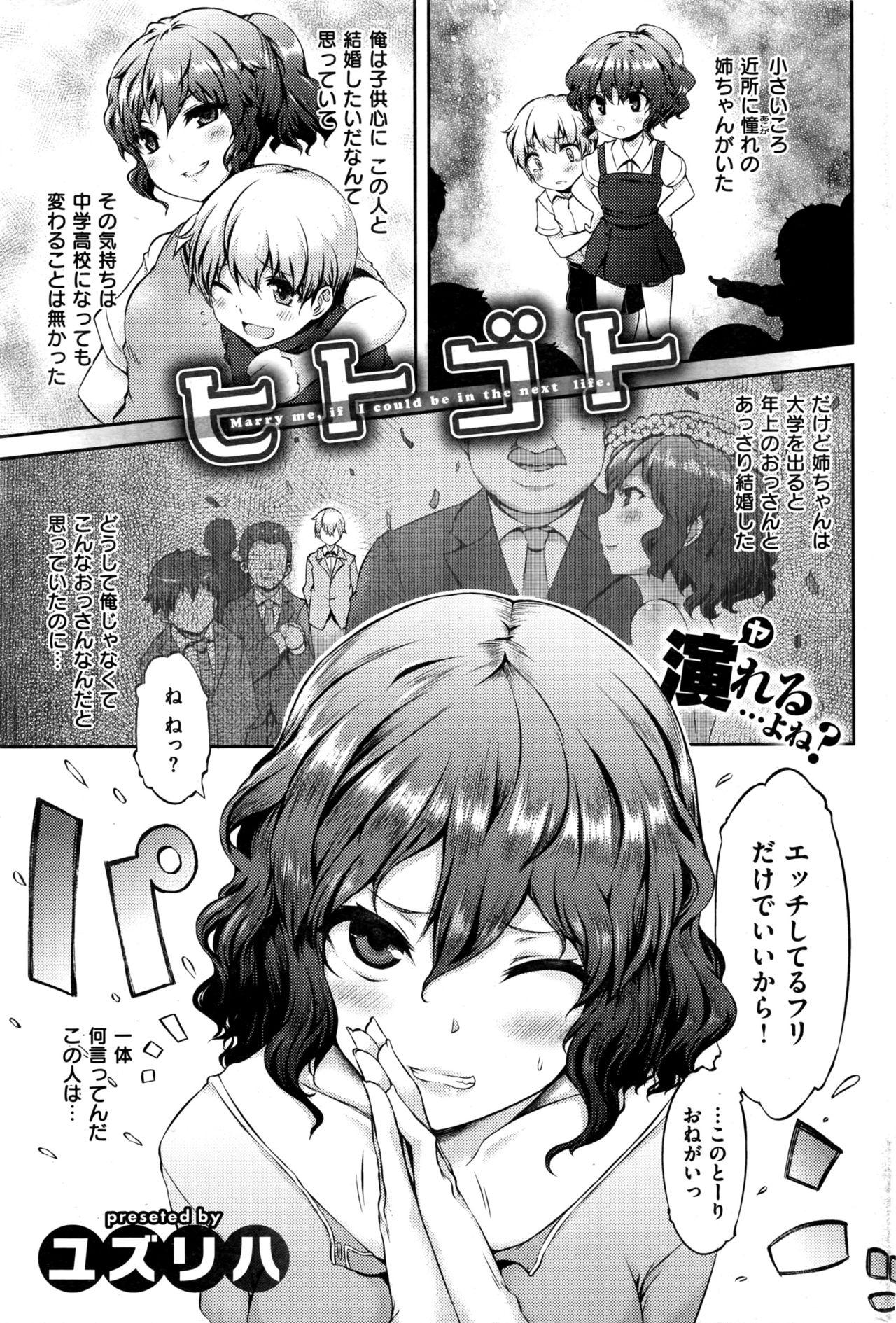 COMIC Kairakuten BEAST 2016-12 231