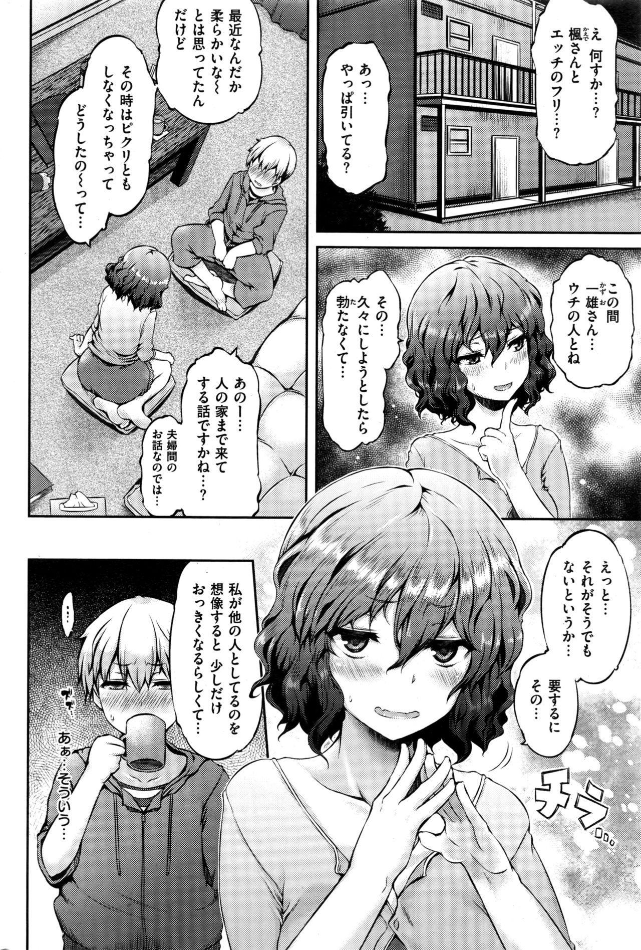 COMIC Kairakuten BEAST 2016-12 232