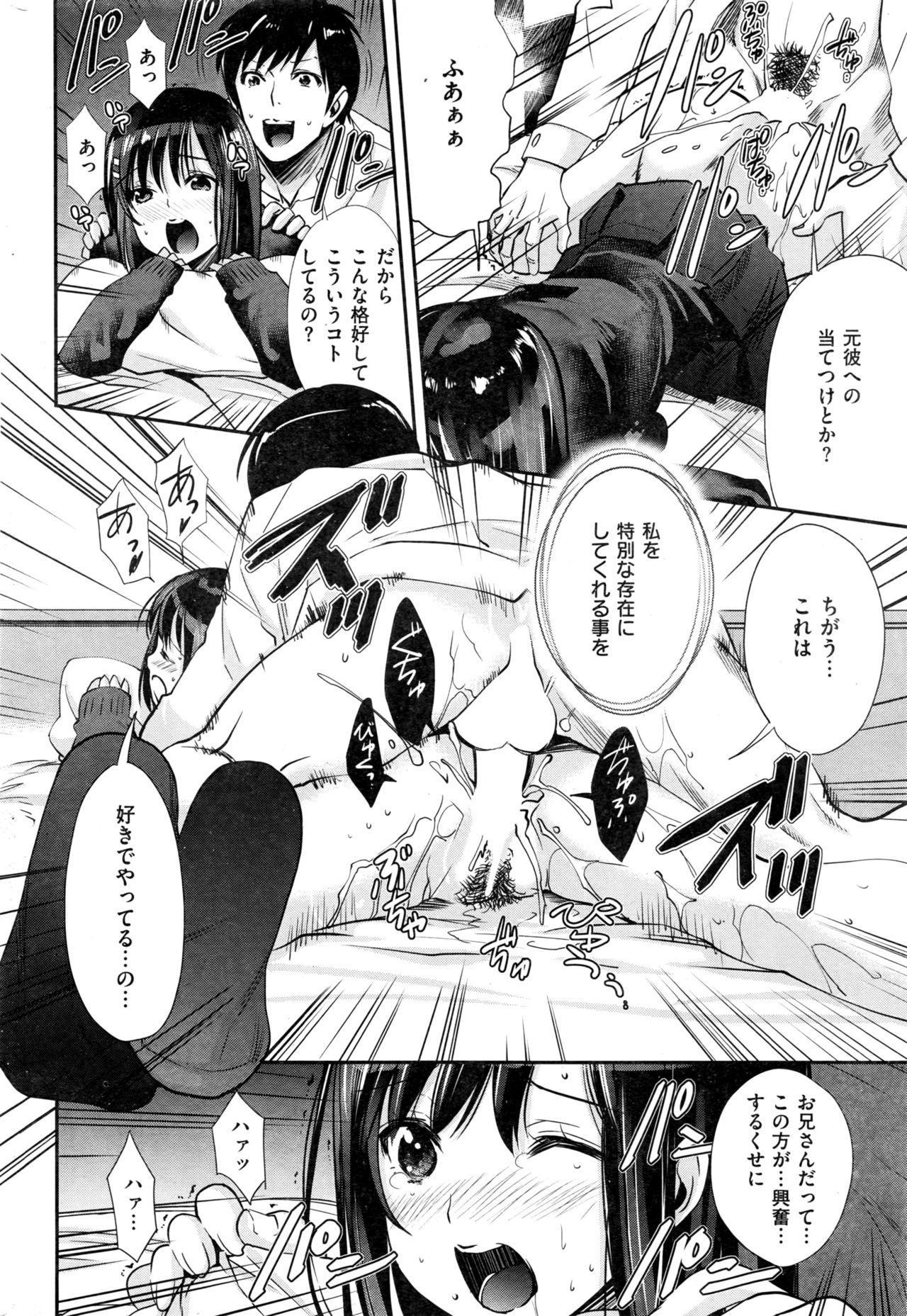 COMIC Kairakuten BEAST 2016-12 280