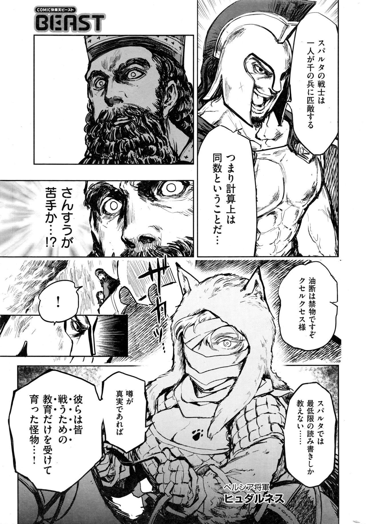 COMIC Kairakuten BEAST 2016-12 313