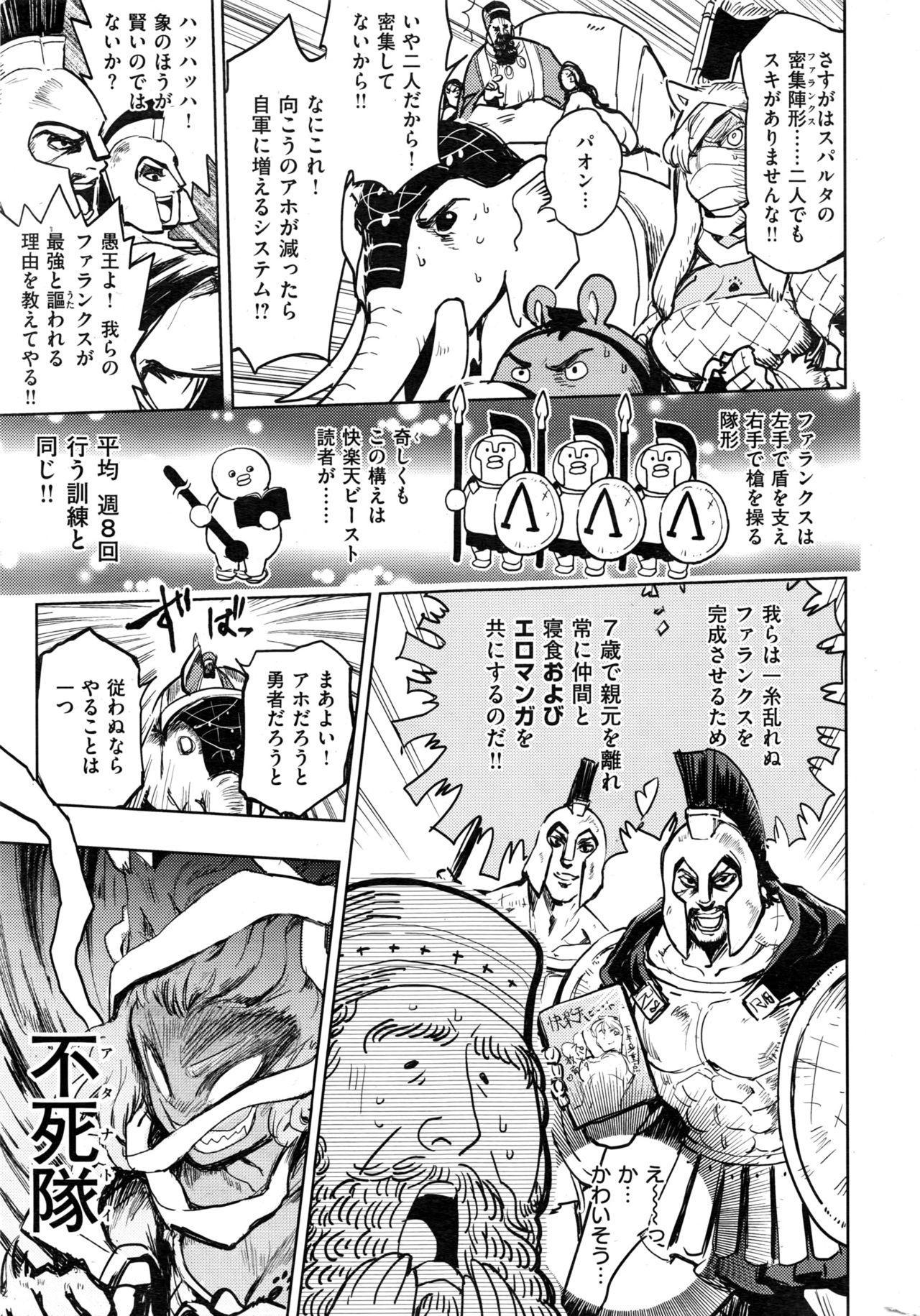 COMIC Kairakuten BEAST 2016-12 315