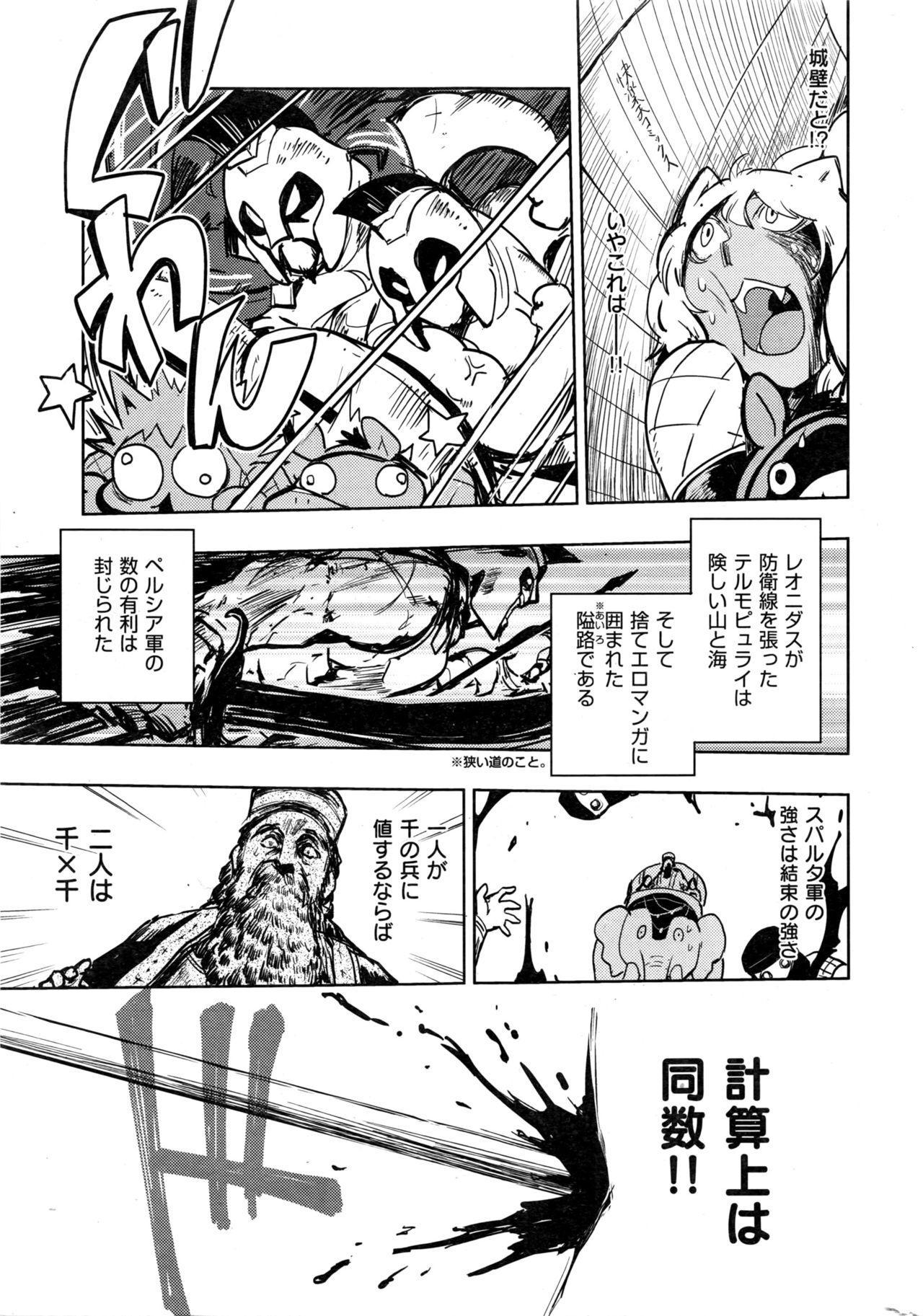 COMIC Kairakuten BEAST 2016-12 317
