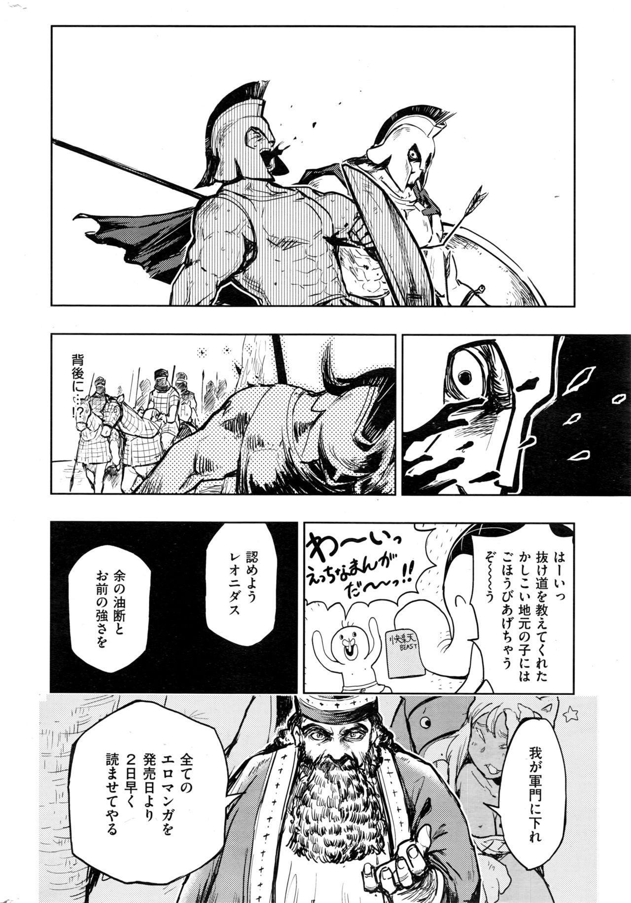 COMIC Kairakuten BEAST 2016-12 318