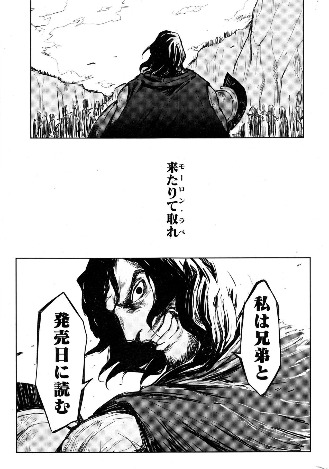 COMIC Kairakuten BEAST 2016-12 319