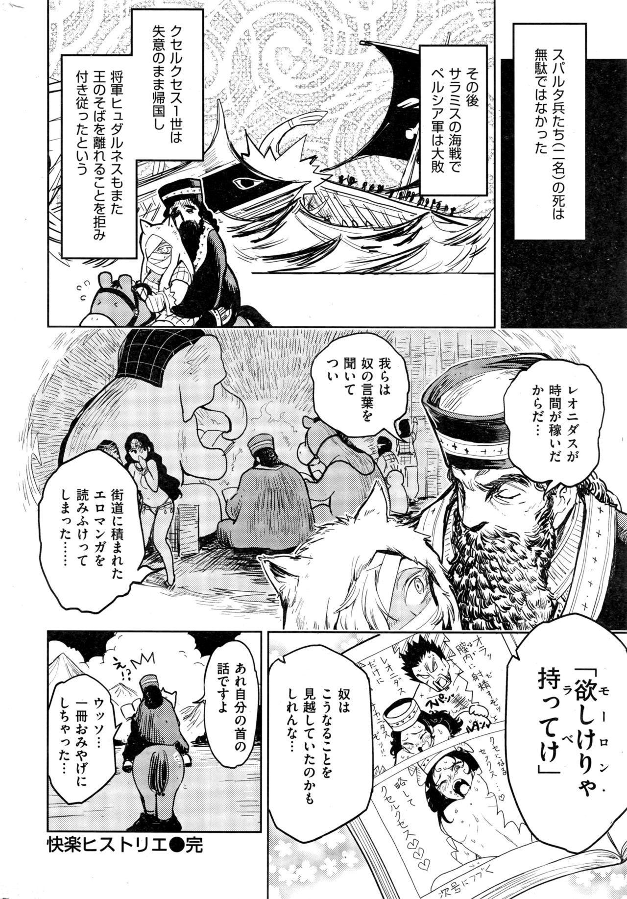 COMIC Kairakuten BEAST 2016-12 320