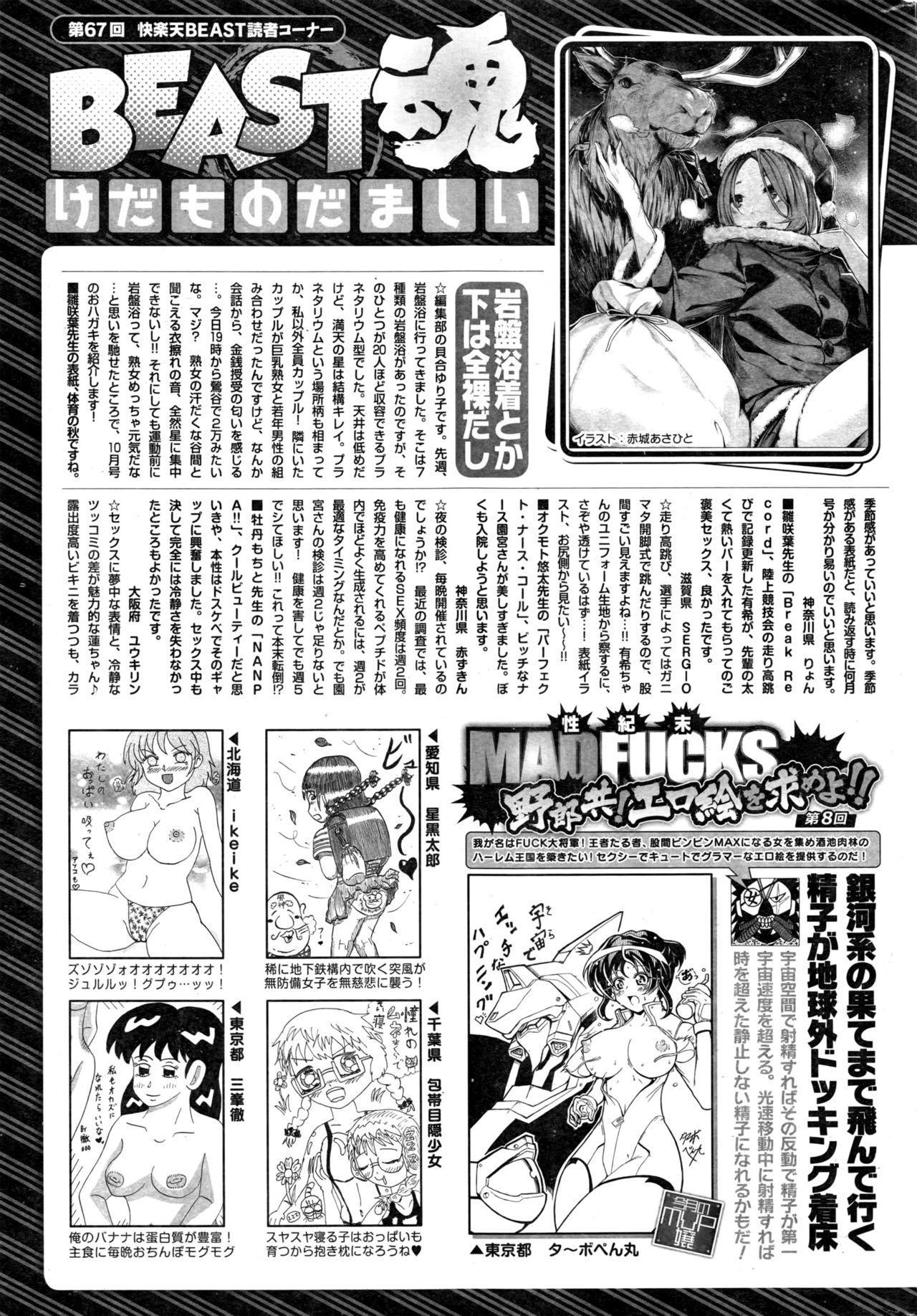 COMIC Kairakuten BEAST 2016-12 321