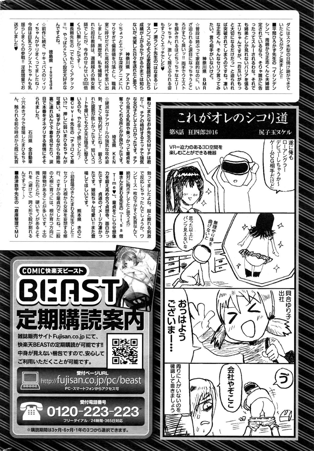 COMIC Kairakuten BEAST 2016-12 322