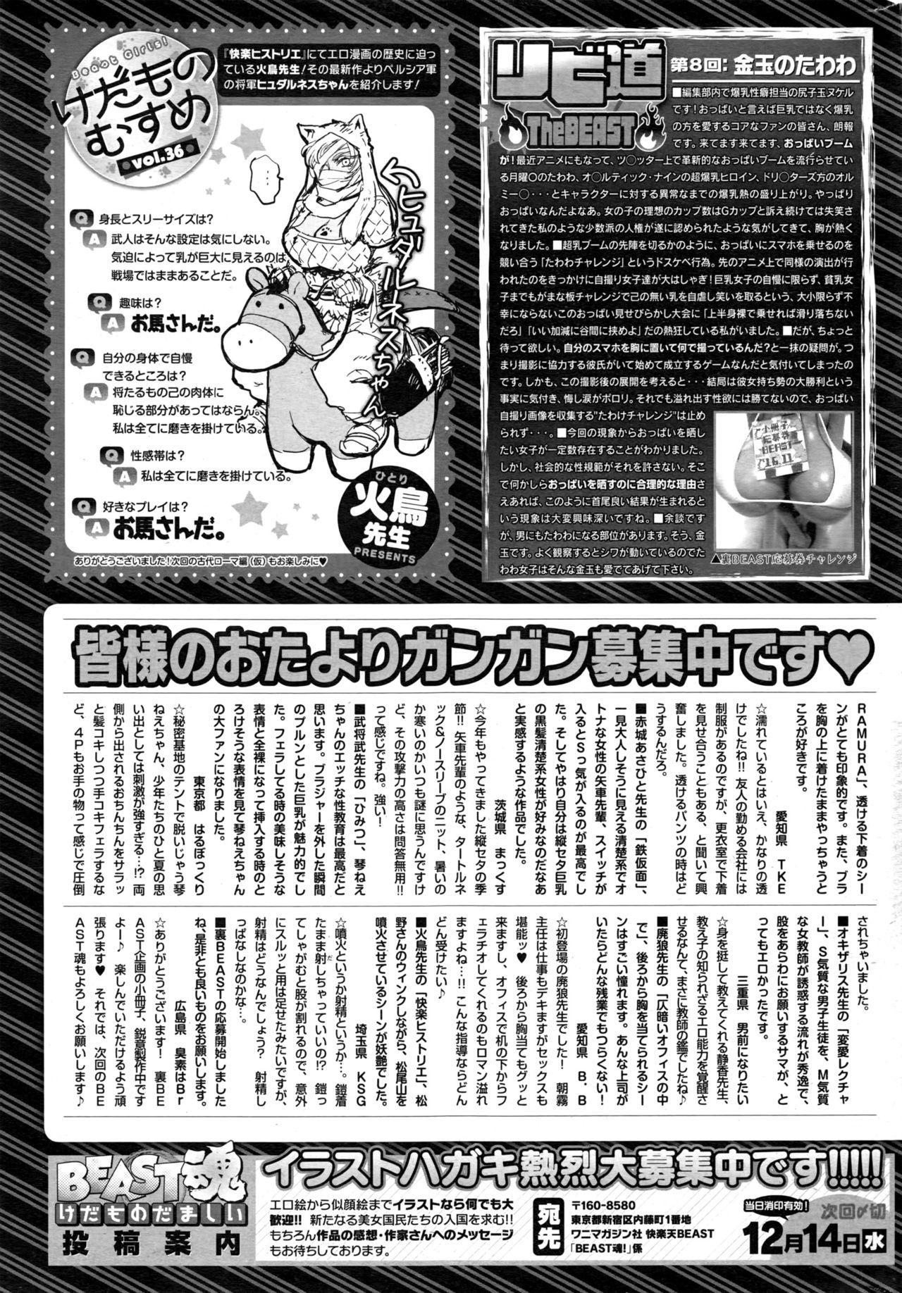 COMIC Kairakuten BEAST 2016-12 323
