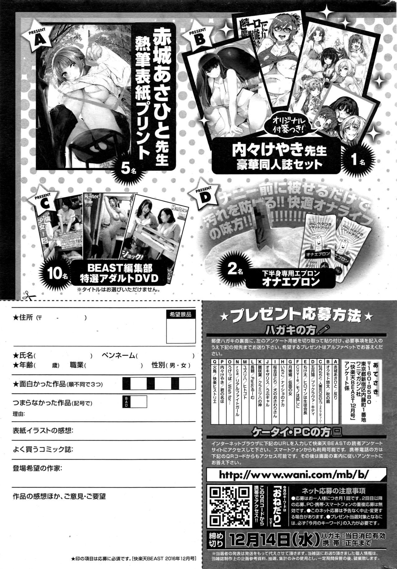 COMIC Kairakuten BEAST 2016-12 327
