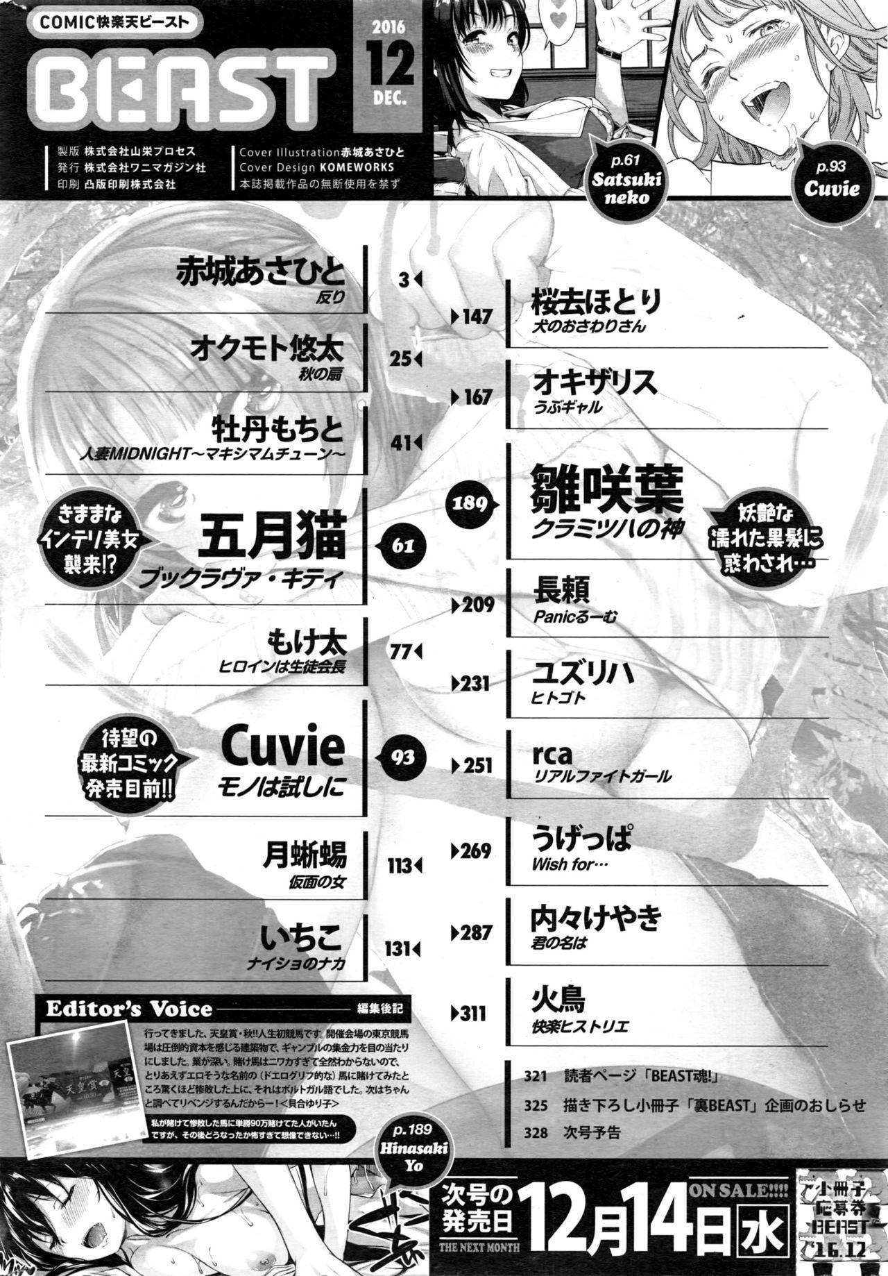 COMIC Kairakuten BEAST 2016-12 330