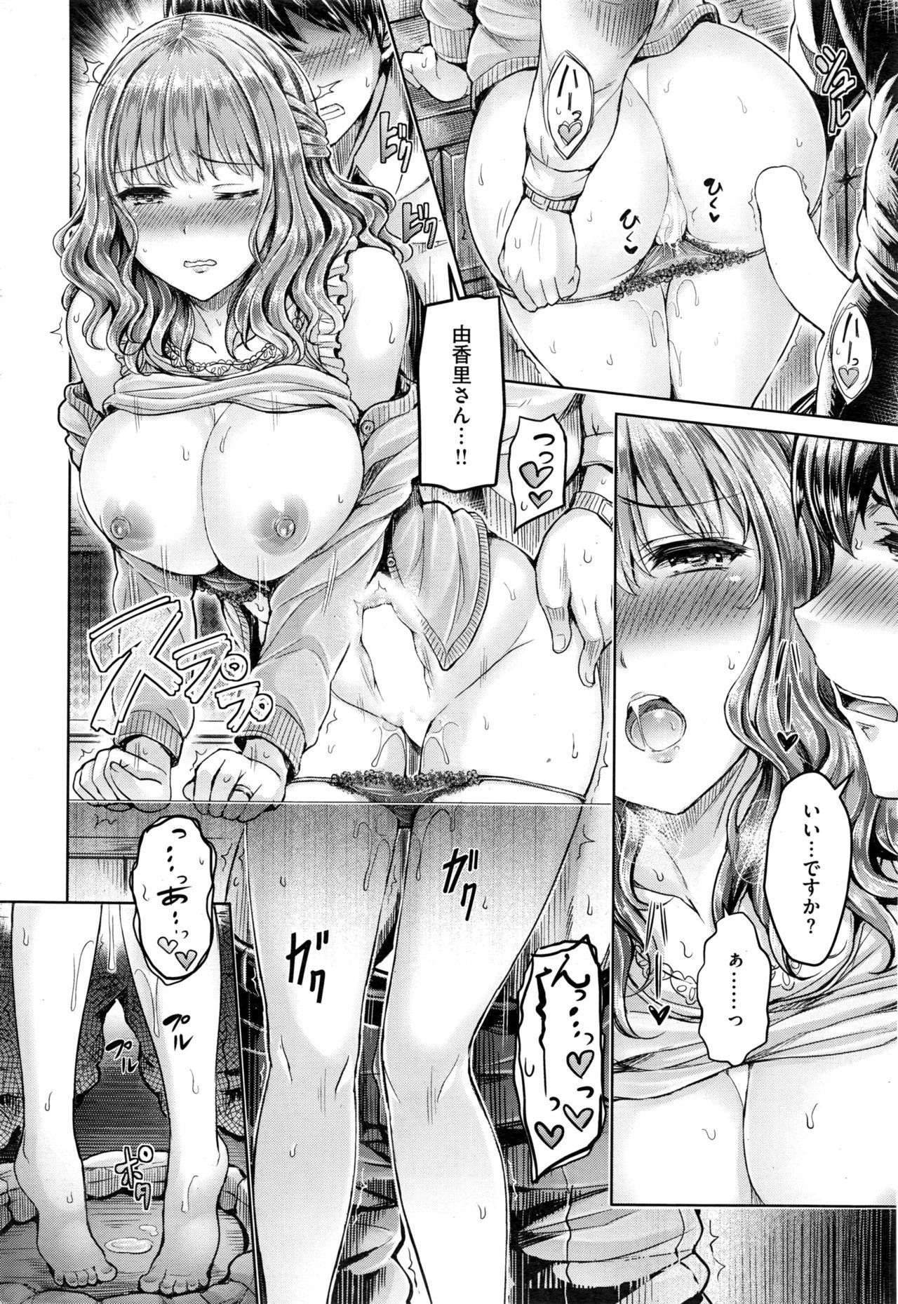 COMIC Kairakuten BEAST 2016-12 34