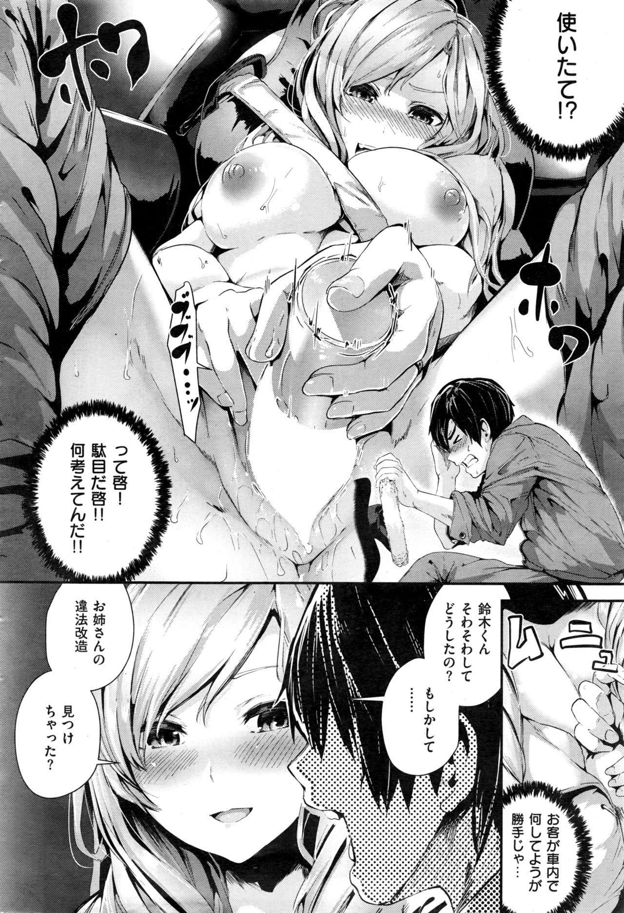 COMIC Kairakuten BEAST 2016-12 44