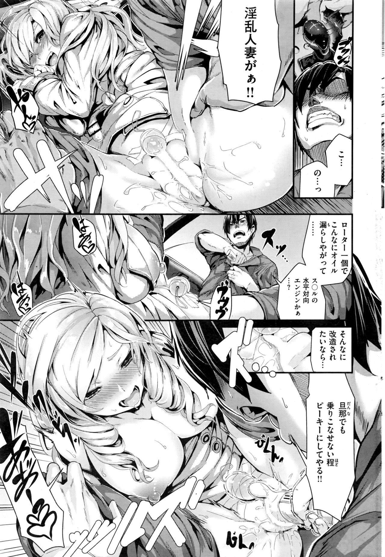 COMIC Kairakuten BEAST 2016-12 47