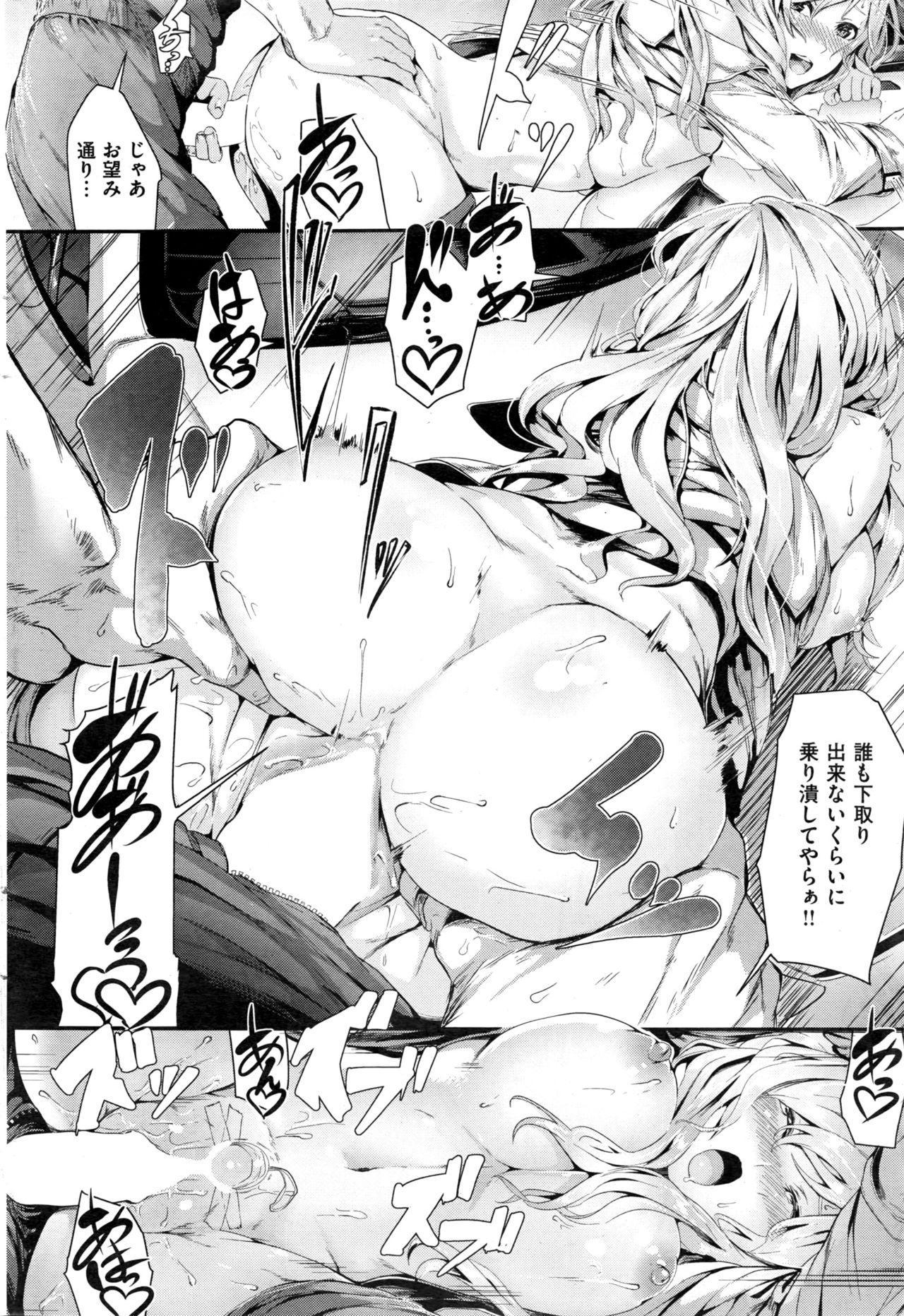COMIC Kairakuten BEAST 2016-12 52