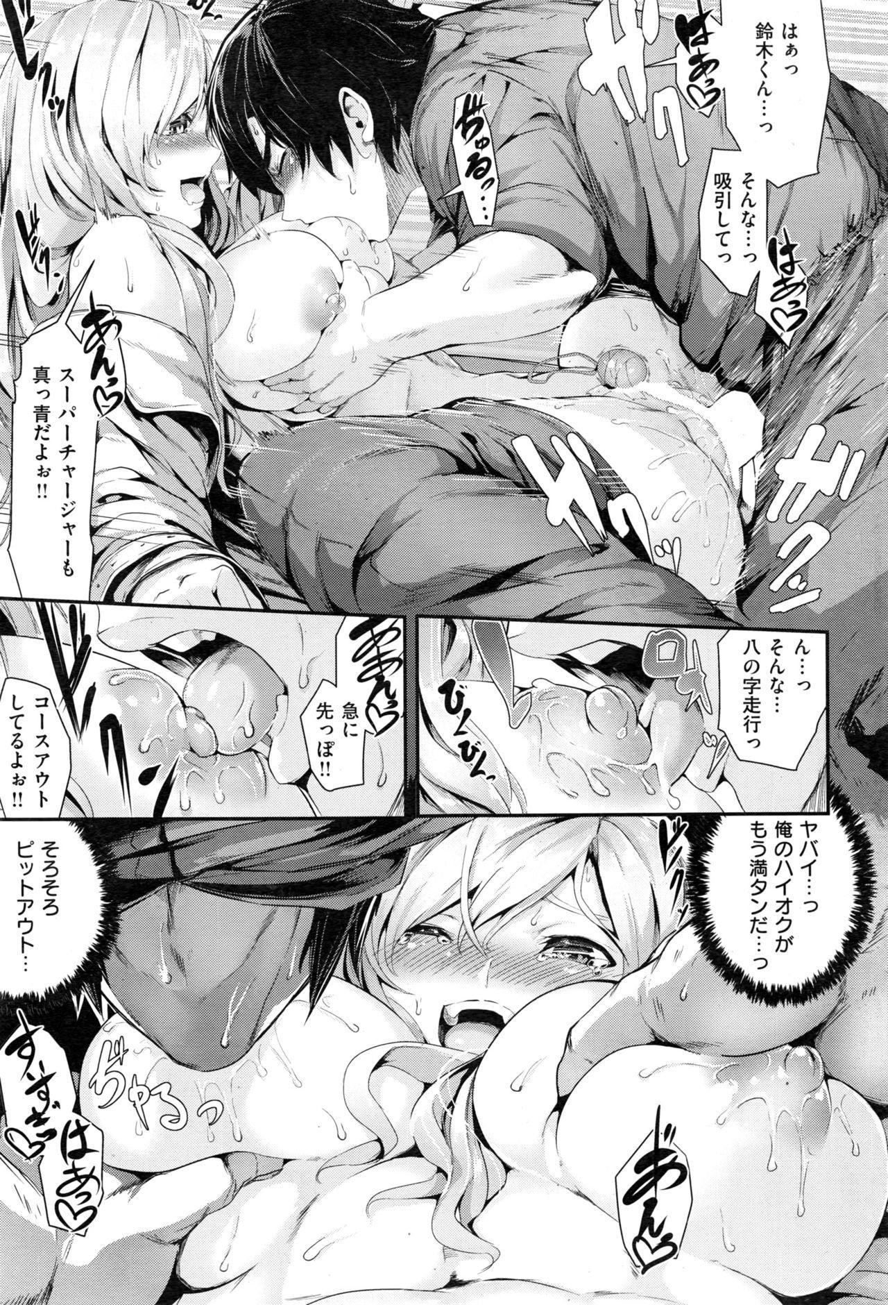COMIC Kairakuten BEAST 2016-12 55