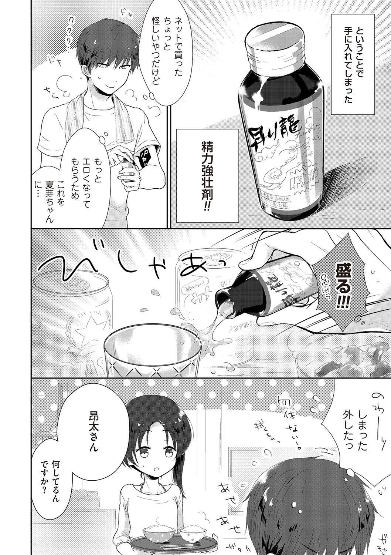 Tama to Nadeshiko 10