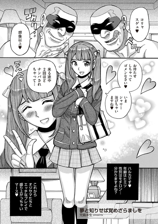 Tama to Nadeshiko 149