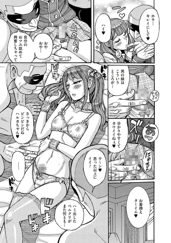 Tama to Nadeshiko 153