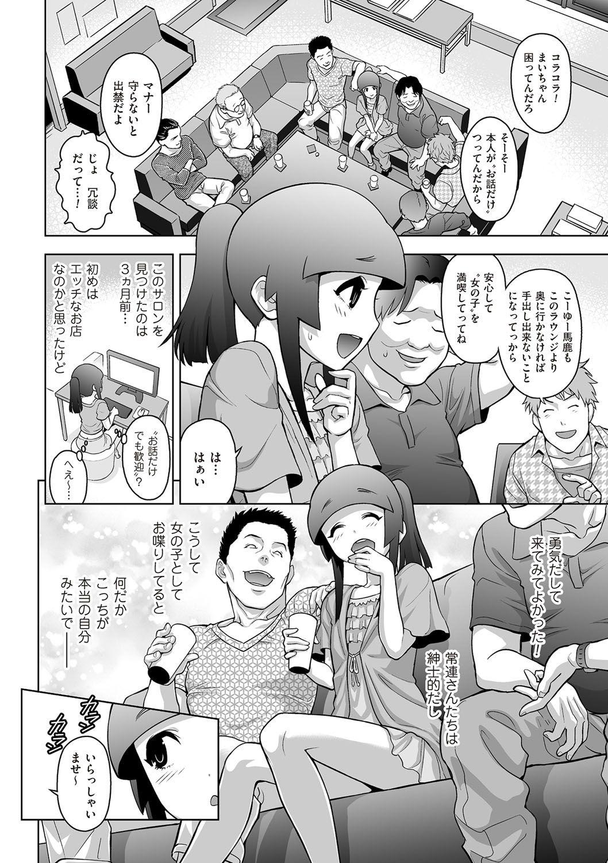 Tama to Nadeshiko 166