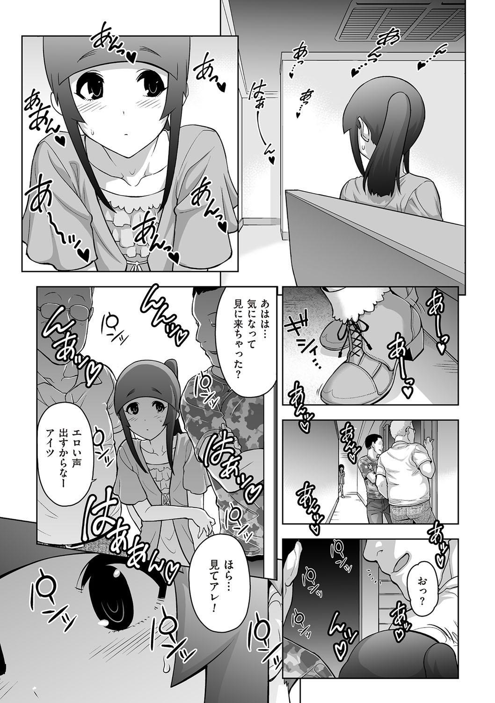 Tama to Nadeshiko 169