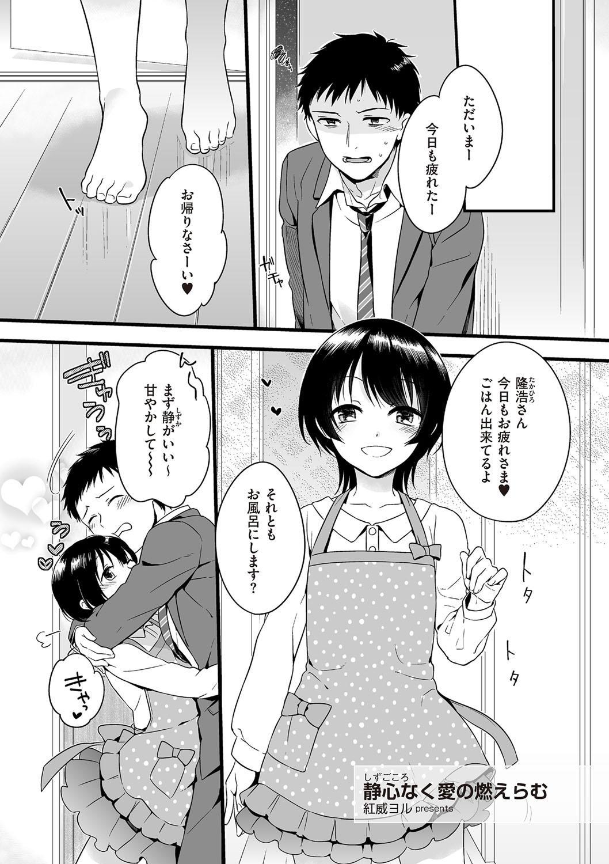 Tama to Nadeshiko 21