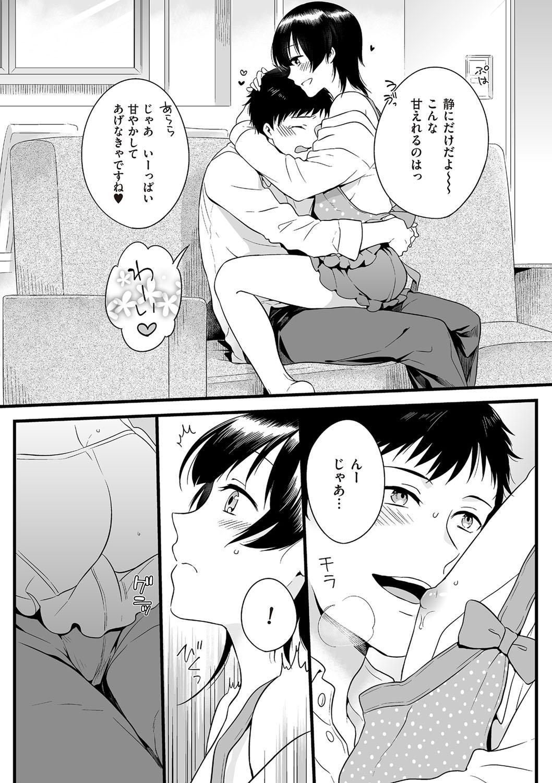 Tama to Nadeshiko 23