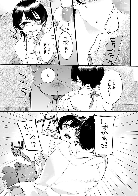 Tama to Nadeshiko 27