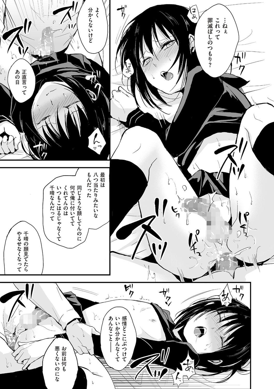 Tama to Nadeshiko 47