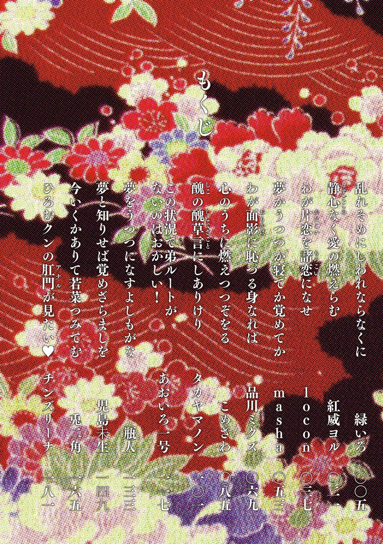 Tama to Nadeshiko 4