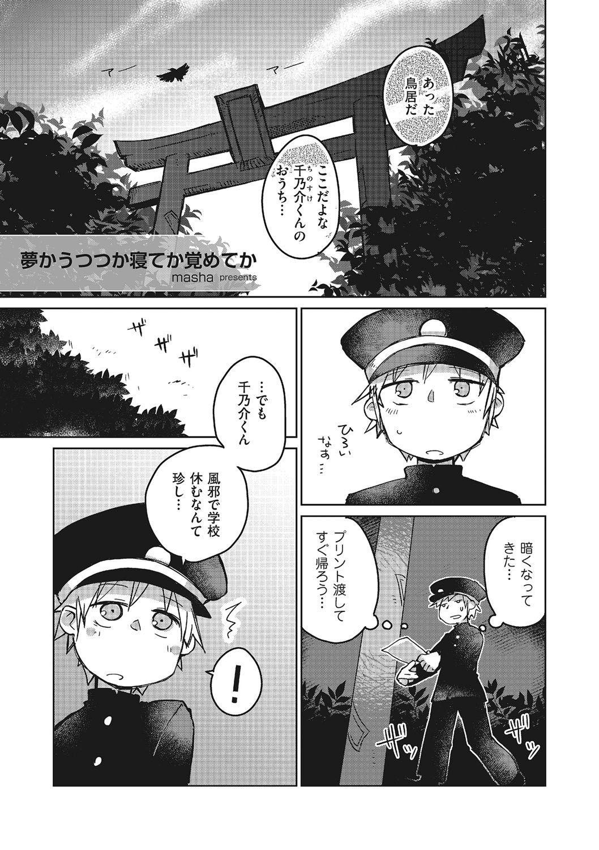 Tama to Nadeshiko 53