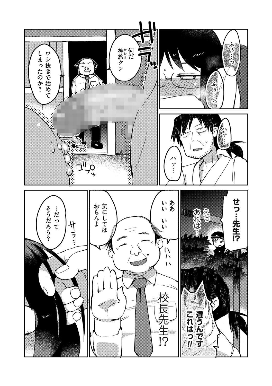 Tama to Nadeshiko 59