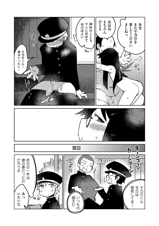 Tama to Nadeshiko 67