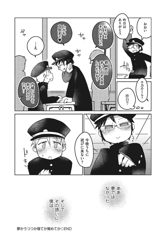 Tama to Nadeshiko 68