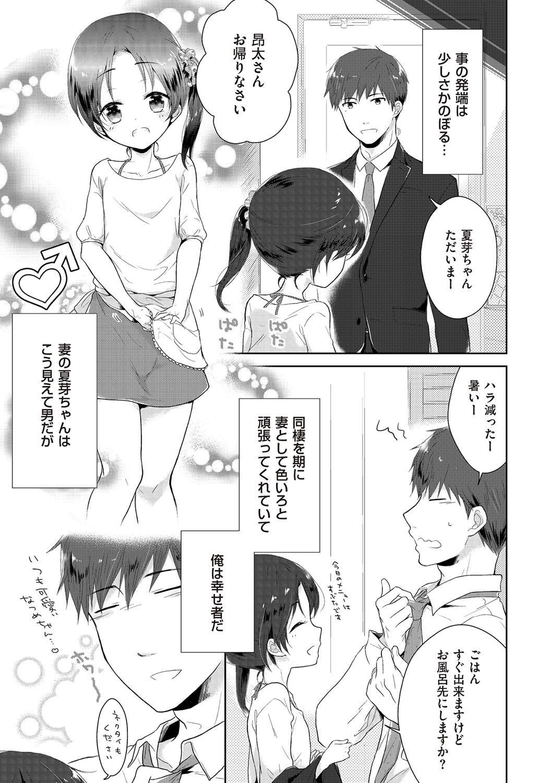 Tama to Nadeshiko 7