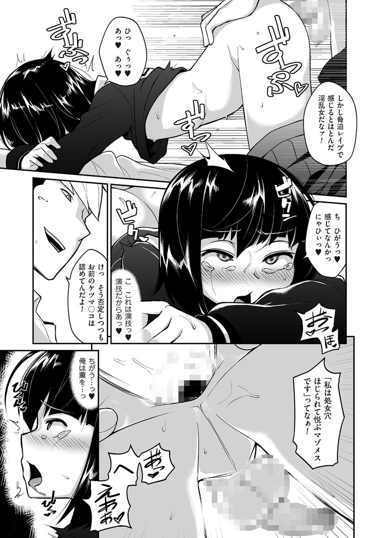 Tama to Nadeshiko 81