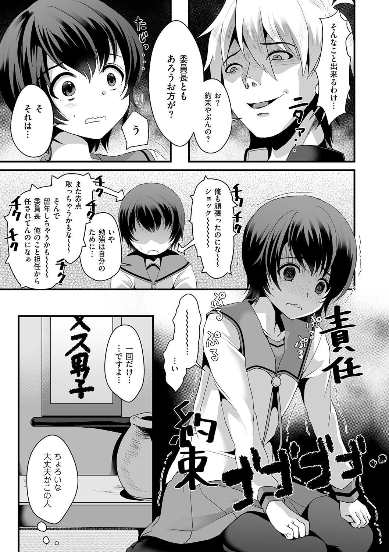 Tama to Nadeshiko 89