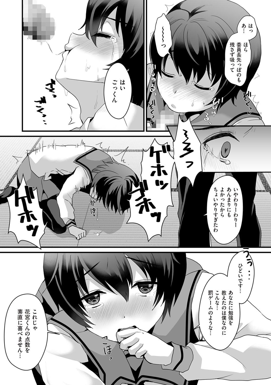 Tama to Nadeshiko 92