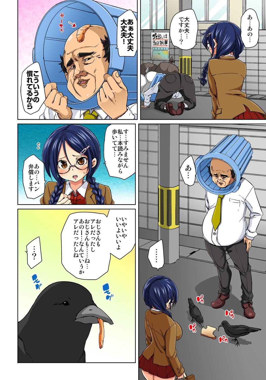 [Marui Maru] Hattara Yarachau!? Ero Seal ~ Wagamama JK no Asoko o Tatta 1-mai de Dorei ni ~ 1-7 [Digital] 115