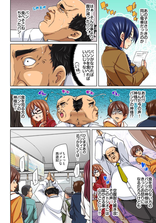 [Marui Maru] Hattara Yarachau!? Ero Seal ~ Wagamama JK no Asoko o Tatta 1-mai de Dorei ni ~ 1-7 [Digital] 117