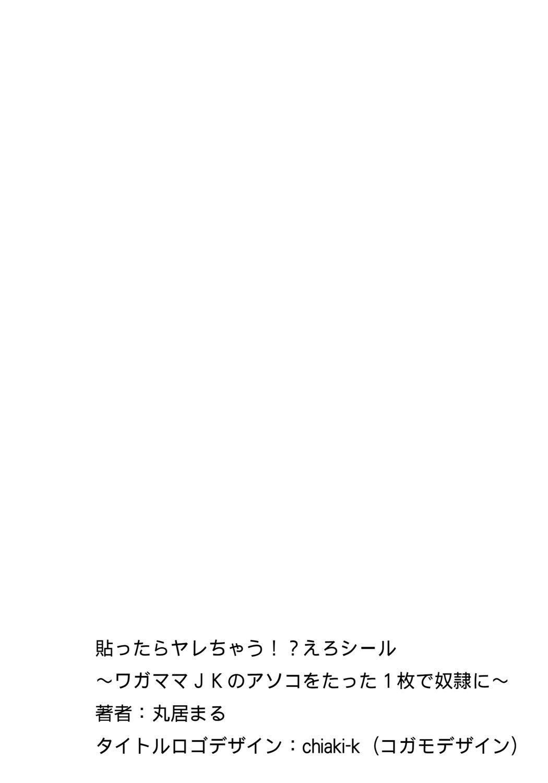 [Marui Maru] Hattara Yarachau!? Ero Seal ~ Wagamama JK no Asoko o Tatta 1-mai de Dorei ni ~ 1-7 [Digital] 1