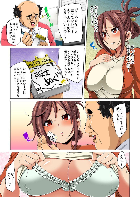 [Marui Maru] Hattara Yarachau!? Ero Seal ~ Wagamama JK no Asoko o Tatta 1-mai de Dorei ni ~ 1-7 [Digital] 95