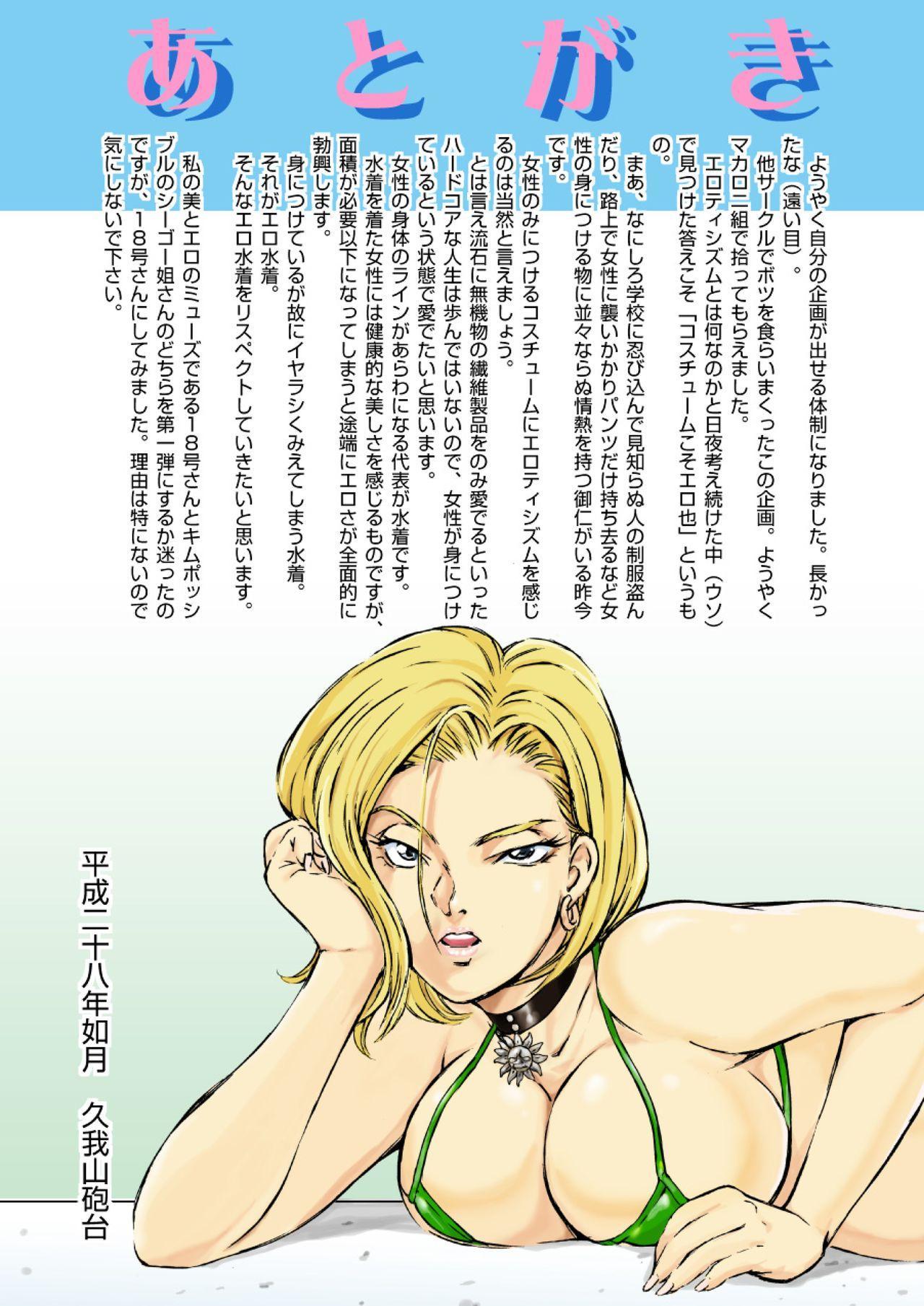 Eromizugi! Vol. 1 Hitozuma Ningen 18-gou 86