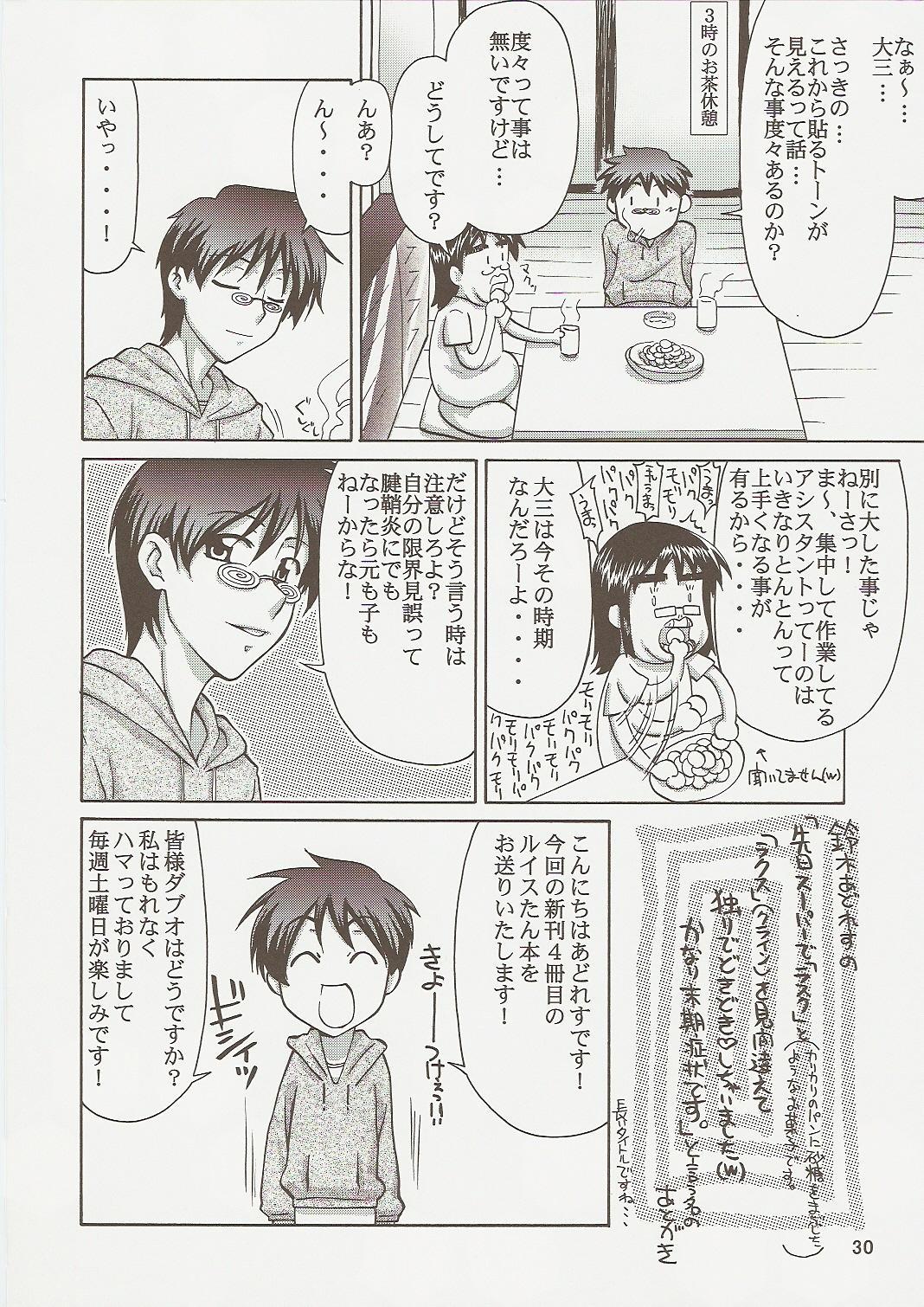 COMIC Daybreak Vol. 01 28