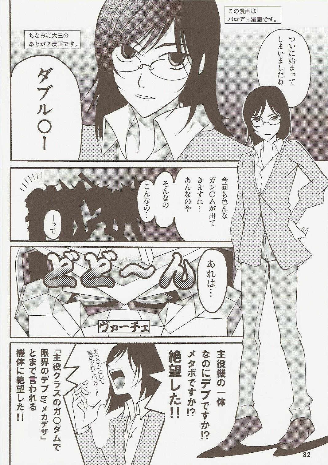 COMIC Daybreak Vol. 01 30