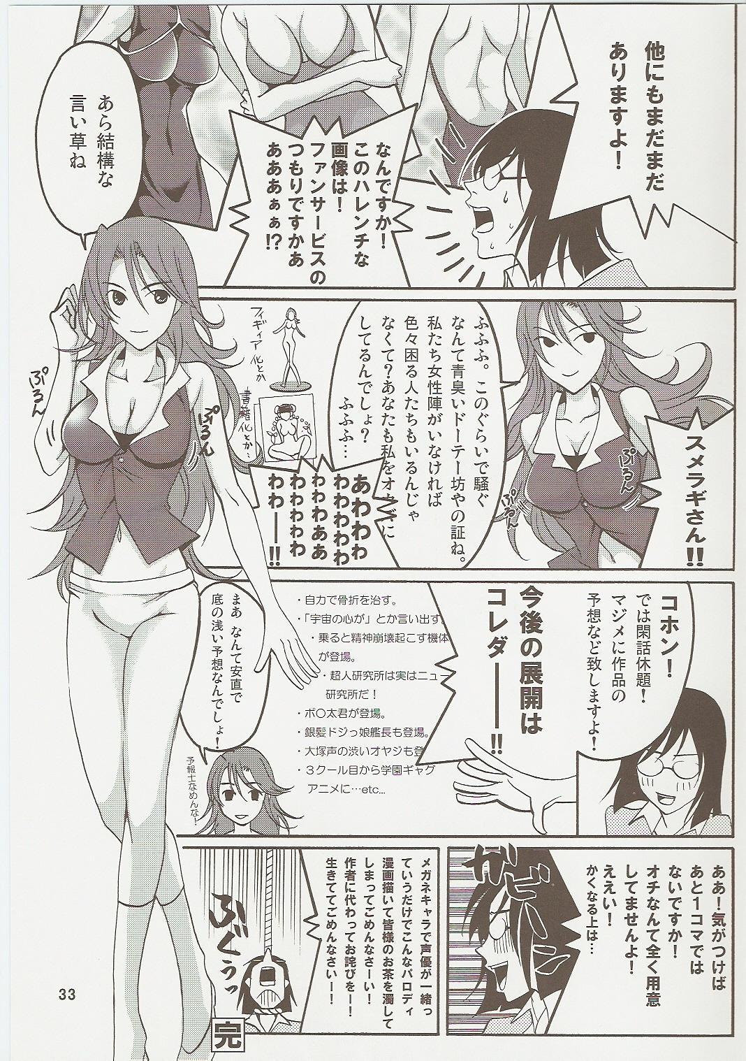 COMIC Daybreak Vol. 01 31