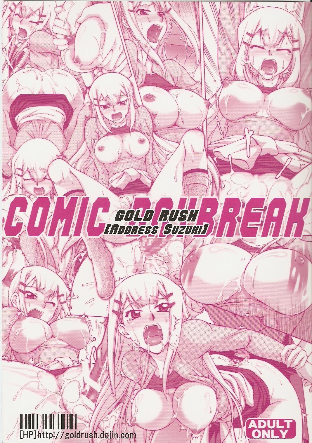 COMIC Daybreak Vol. 01 33