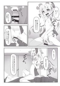 Inran Imouto! Flan-chan 8
