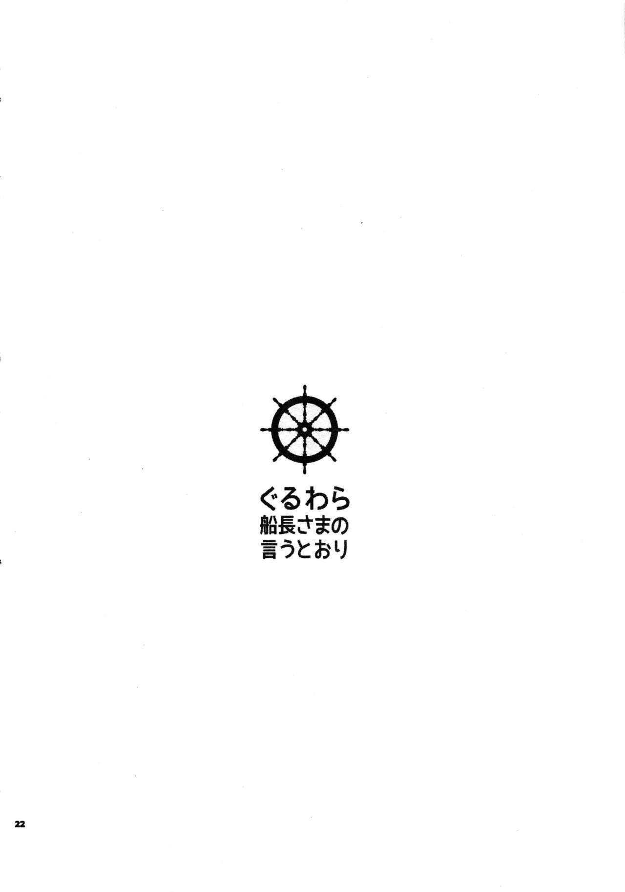 Guru Wara Senchou-sama no Iutoori 20